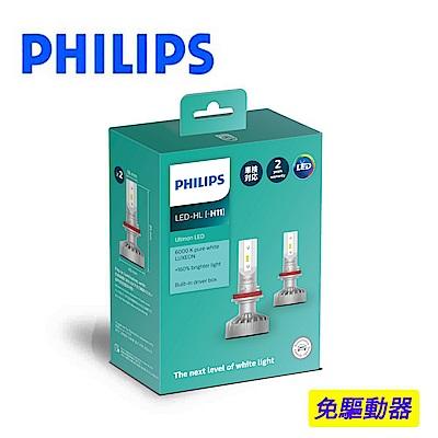 PHILIPS 飛利浦Ultinon晶亮LED H11頭燈兩入裝(公司貨)