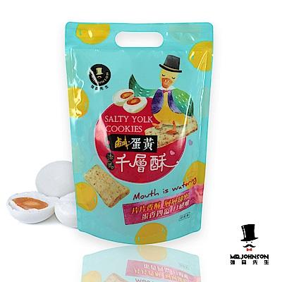 強森先生 鹹蛋黃法式千層酥(180g) @ Y!購物