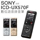 SONY 錄音筆 ICD-UX570F 高感度S-Mic 立體聲 速充電【保固一年】