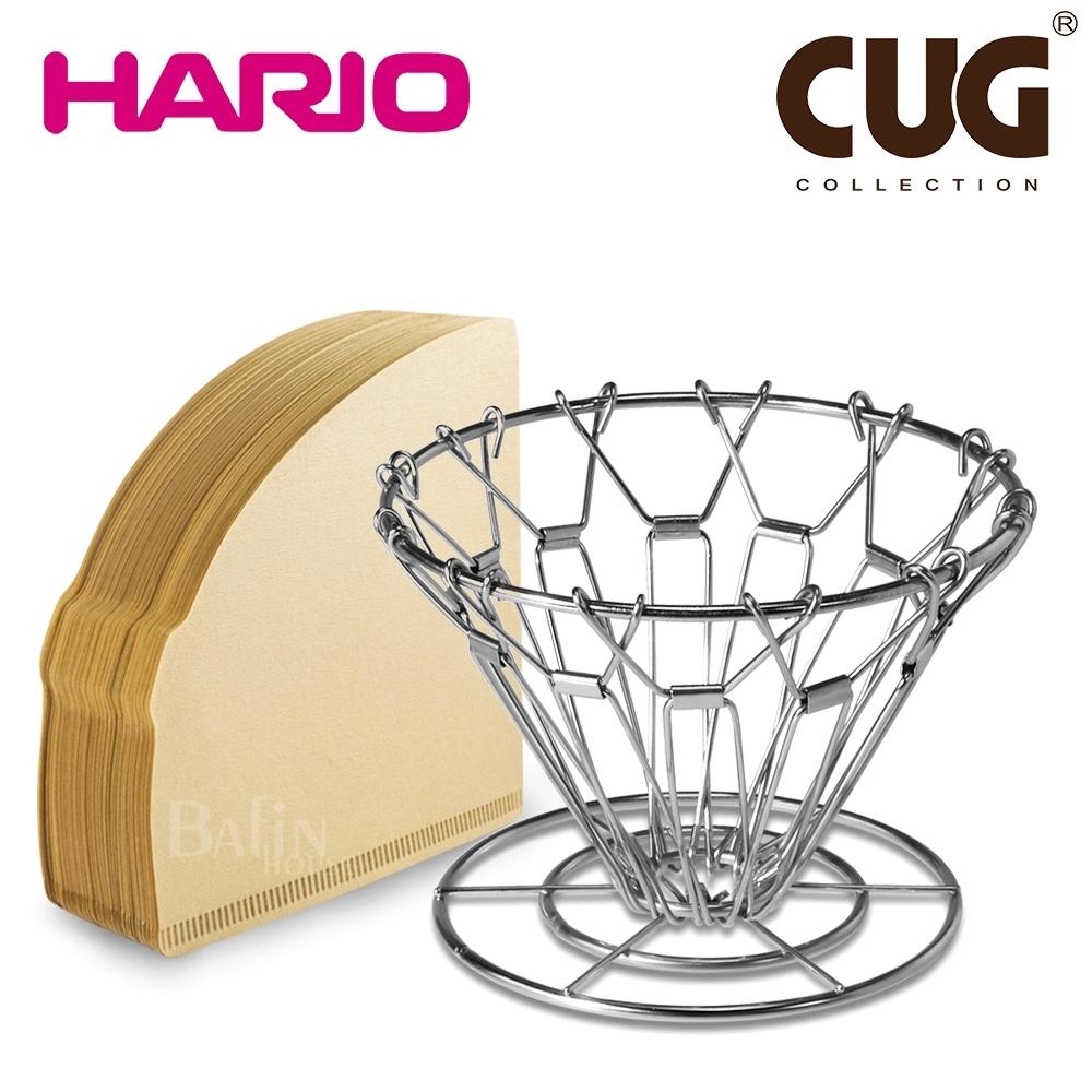 【CUG】不鏽鋼摺疊濾杯+【HARIO】1~4人份無漂白濾紙110張