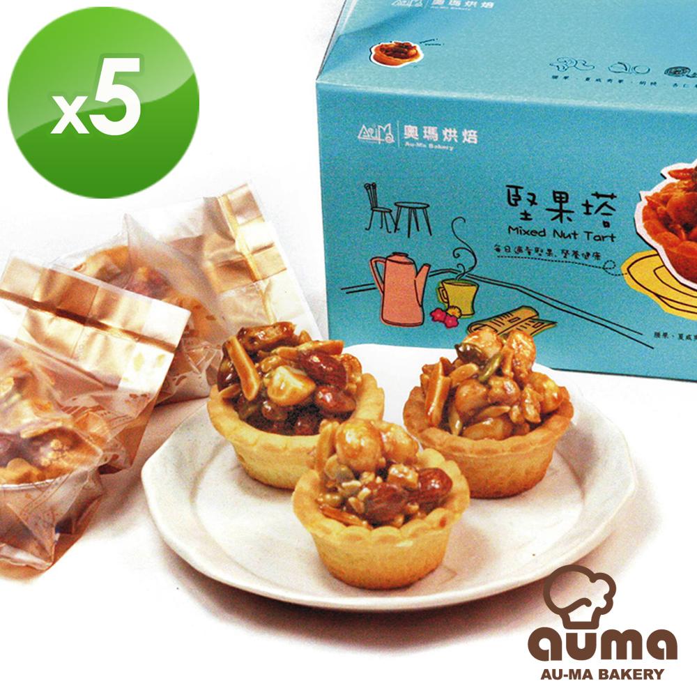 奧瑪烘焙堅果塔禮盒(9入/盒)x5盒