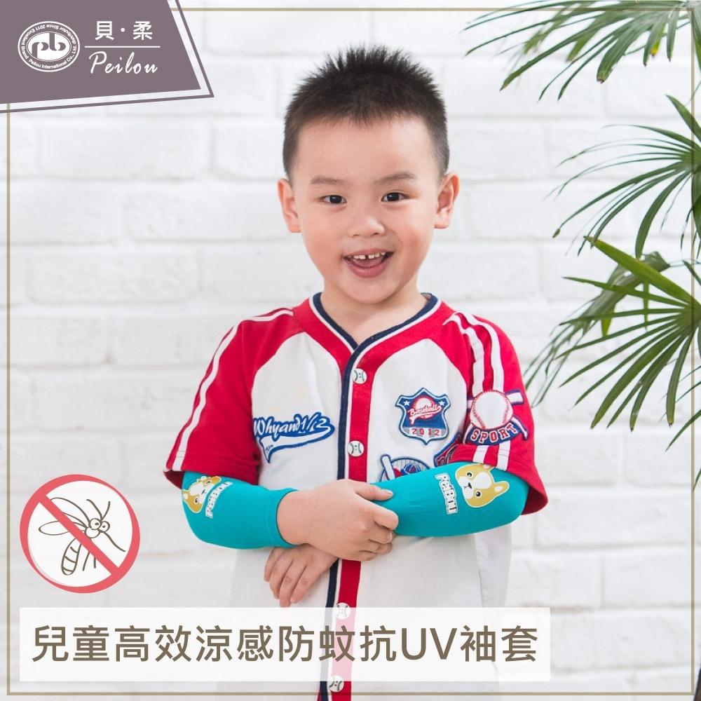 貝柔兒童高效涼感防蚊抗UV袖套-吉娃娃
