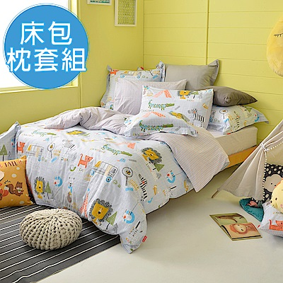 義大利Fancy Belle 動物歷險 雙人純棉床包枕套組