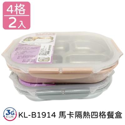 【3G+ Storage Box】KL-B1914馬卡隔熱四格餐盒-2入(304不鏽鋼 分隔 便當盒 餐盒 隔熱 保鮮 密封 雙層)