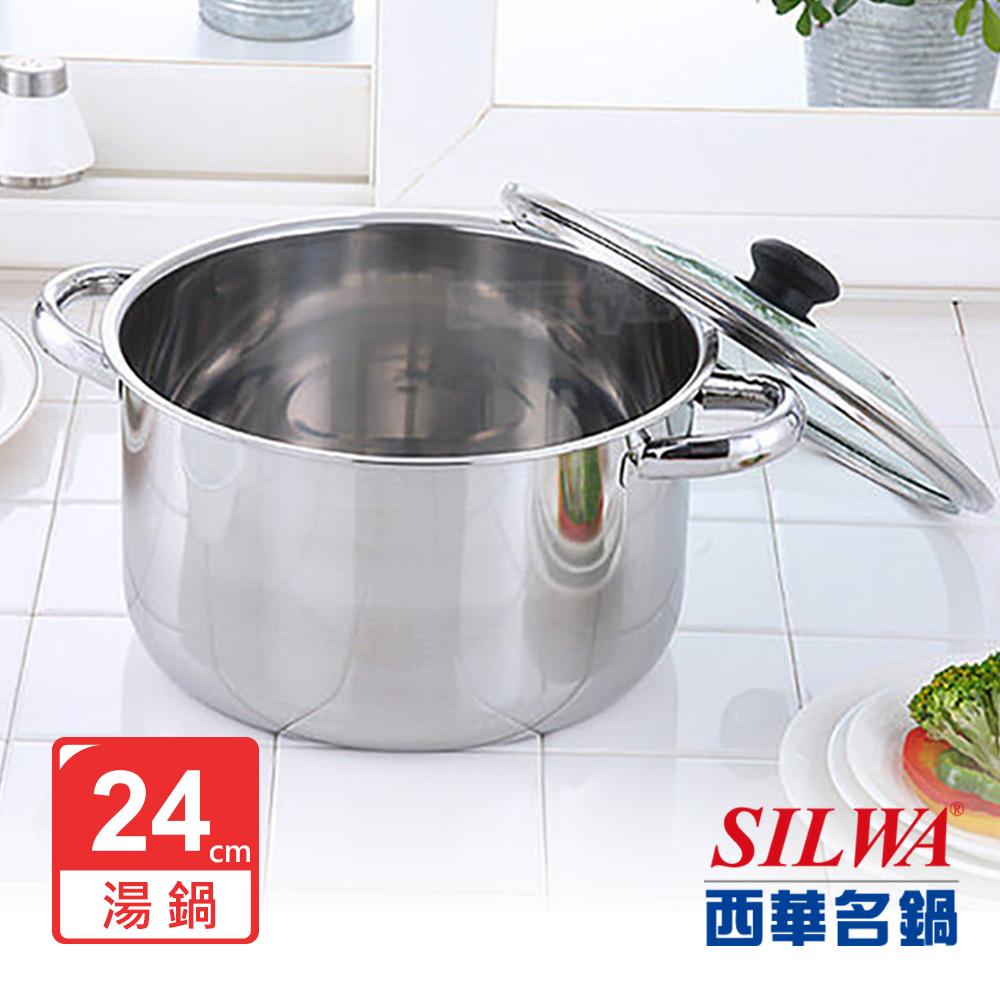 SILWA西華 御膳不鏽鋼湯鍋24cm