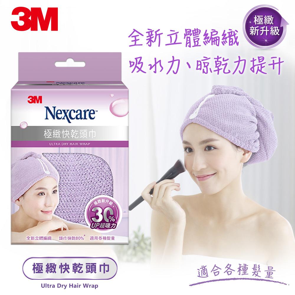 3M SPA極致快乾頭巾 (粉紫