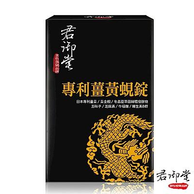 君御堂-專利薑黃蜆錠-強效複方x1盒(30錠/盒) +UDR 高纖奇亞籽窈窕酵素隨身包x5包