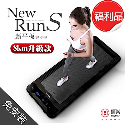 (福利品) 輝葉 newrunS新平板跑步機(網路獨家Plus升級款)HY-20603A