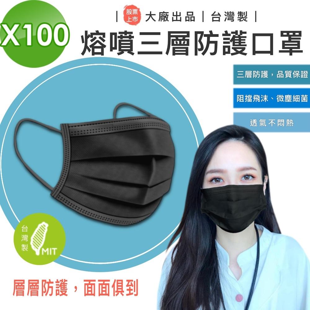 熔噴三層口罩 成人大人溶噴不織布-曜石黑色(100入)