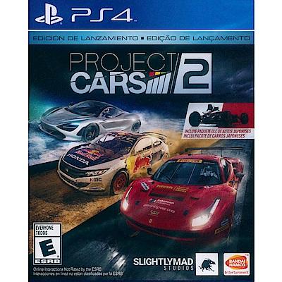 賽車計畫 2 Project Cars 2 - PS4 英文美版