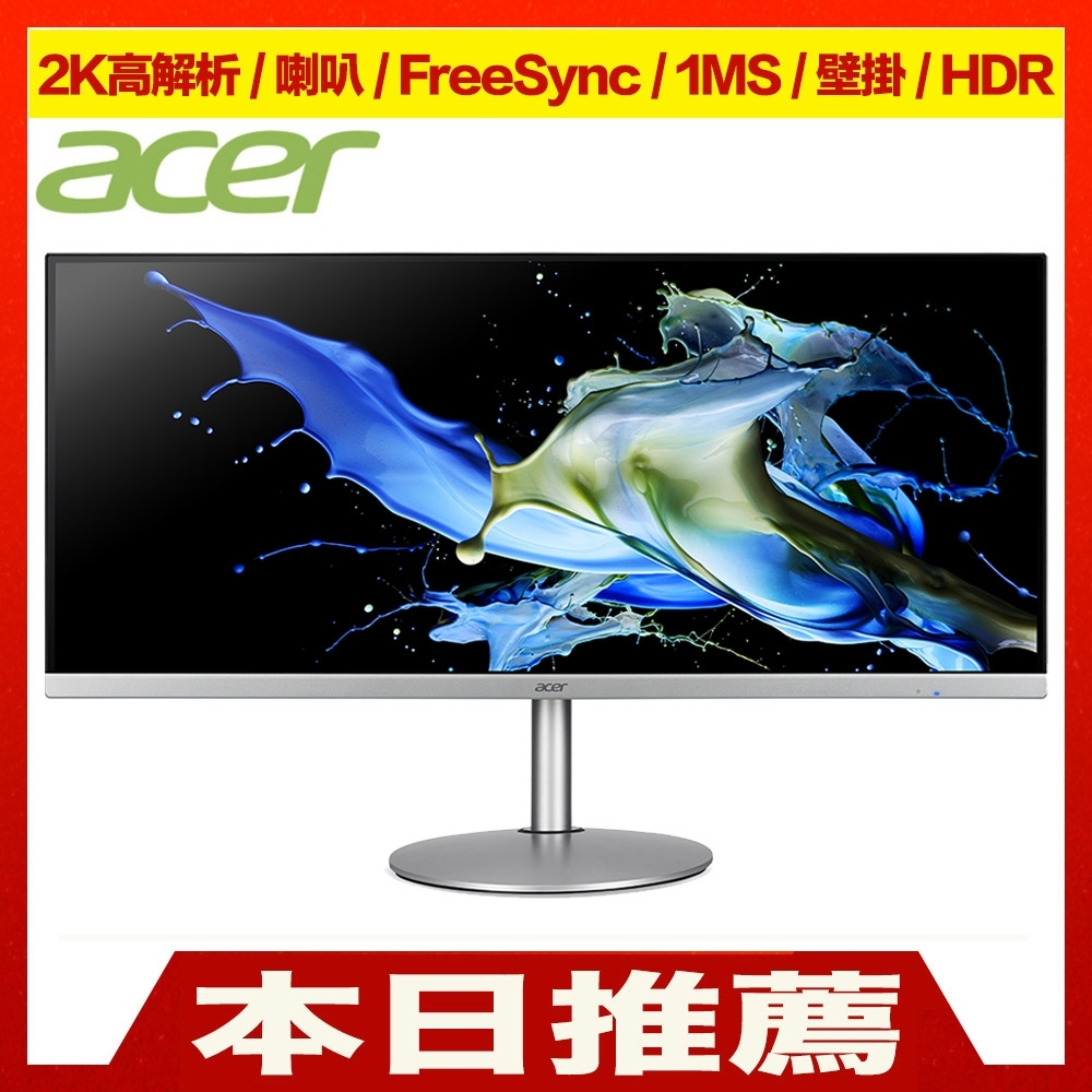 Acer CB342CK 34型 IPS UltraWide極速HDR電腦螢幕