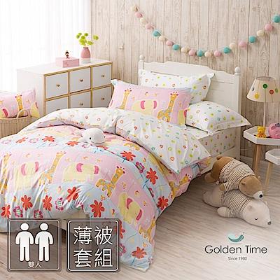 GOLDEN-TIME-草原同樂會-200織紗精梳棉-薄被套床包組(雙人)