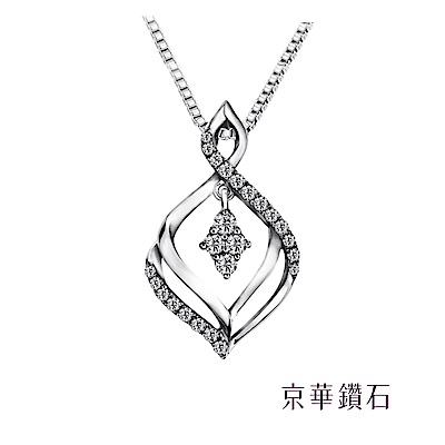 京華鑽石 鑽石項鍊墜飾 風動草舞 18K金