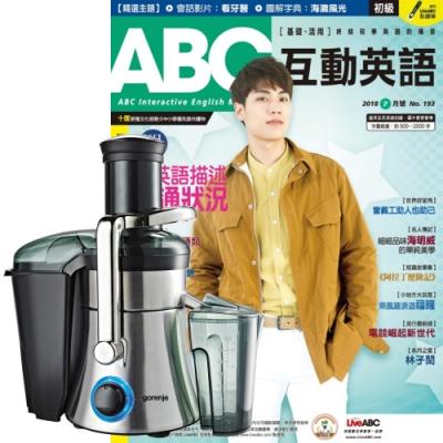 ABC互動英語互動下載版(1年12期)贈 Gorenje歌蘭妮 蔬果調理機(JC800E-TW)
