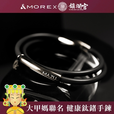 &MORE愛迪莫 大甲媽祖 健康鈦鍺手環(鎮瀾宮聯名)