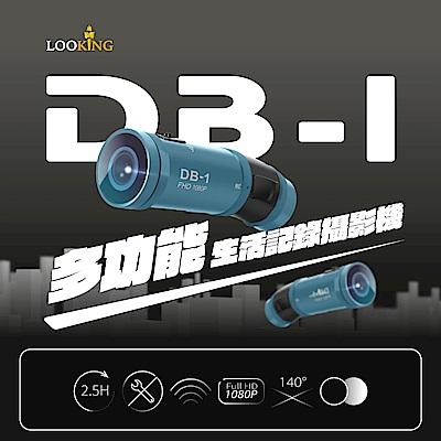 LOOKING DB-1 炫麗藍  前後雙錄 多功能 攝錄影機 行車記錄器 全球首款 1080P SONY鏡頭 新品