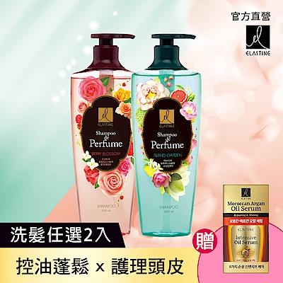 [台灣限定款!獨家買2送1組]Elastine 香水機能洗髮精2+1髮油加贈組(控油/蓬鬆任選)