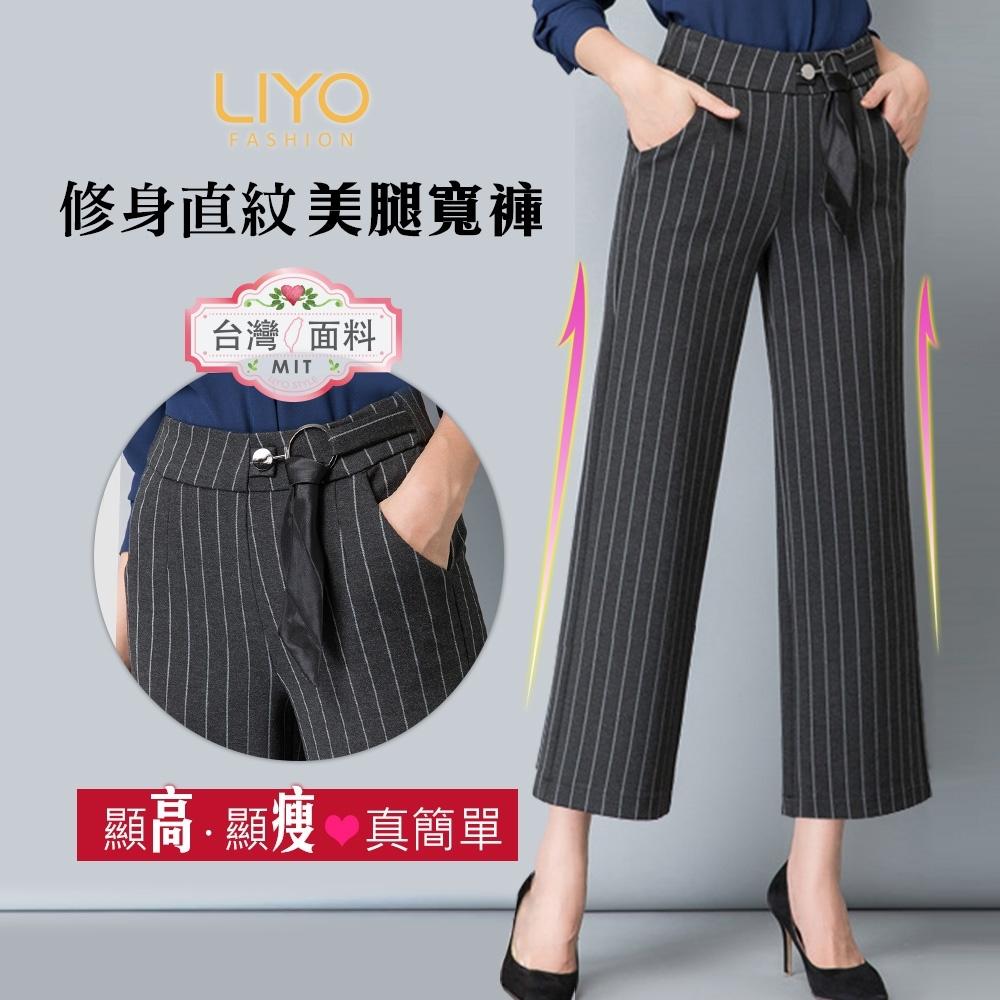 褲子-LIYO理優-直條紋環扣綁帶顯瘦美腿OL寬褲