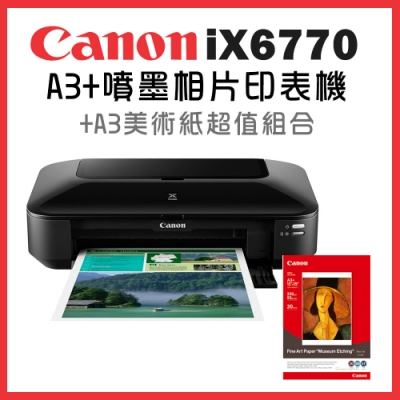 (機+紙)Canon PIXMA iX6770 A3+噴墨相片印表機+A3美術相紙超值組