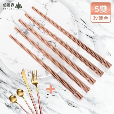 [ 贈刀叉小湯勺]【Beroso 倍麗森】正316不鏽鋼鈦合金方筷子5入組- 玫瑰金