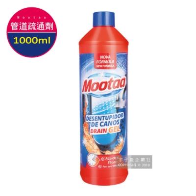 葡萄牙Mootaa 水管管道疏通劑 1000ml 凝膠溶劑(廚房/浴室/馬桶/浴缸)