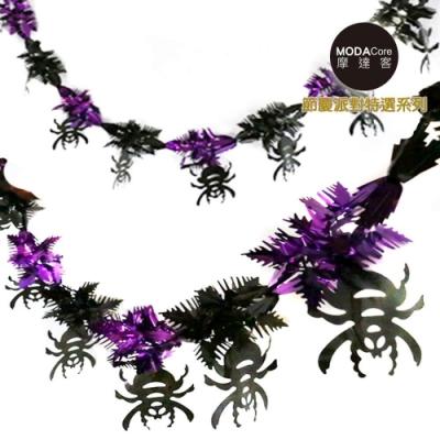 摩達客 萬聖節派對佈置裝飾 錫箔紫黑蜘蛛拉條拉花(兩入組)
