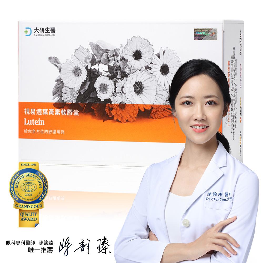 大研生醫 視易適葉黃素(30粒)