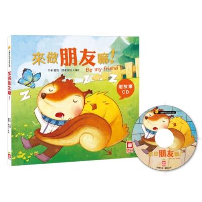 小雞妙妙的成長日記-來做朋友嘛!(精裝書+CD)