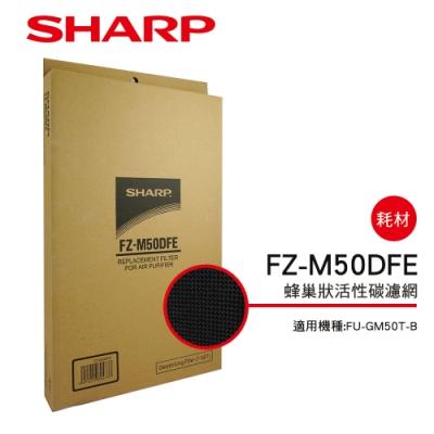 SHARP夏普 FU-GM50T-B、FU-G50T-W專用活性碳濾網 FZ-M50DFE