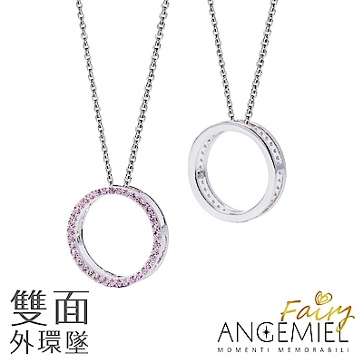 Angemiel 安婕米 純銀項鍊 Fairy精靈 大外環墜Miracle(粉紅鑽.銀)