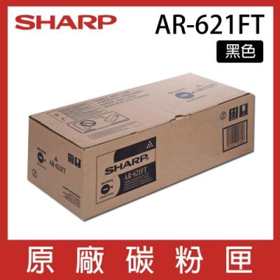 SHARP 夏普 AR-621FT 原廠影印機碳粉匣