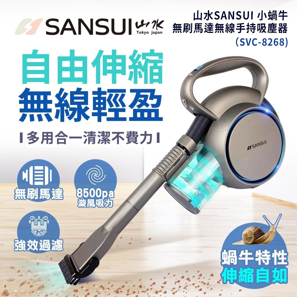 快-山水SANSUI小蝸牛無刷馬達無線手持吸塵器SVC-8268