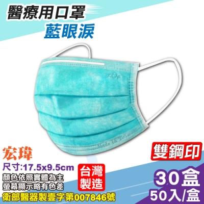宏瑋 醫療口罩(雙鋼印)(藍眼淚)-50入/盒x30