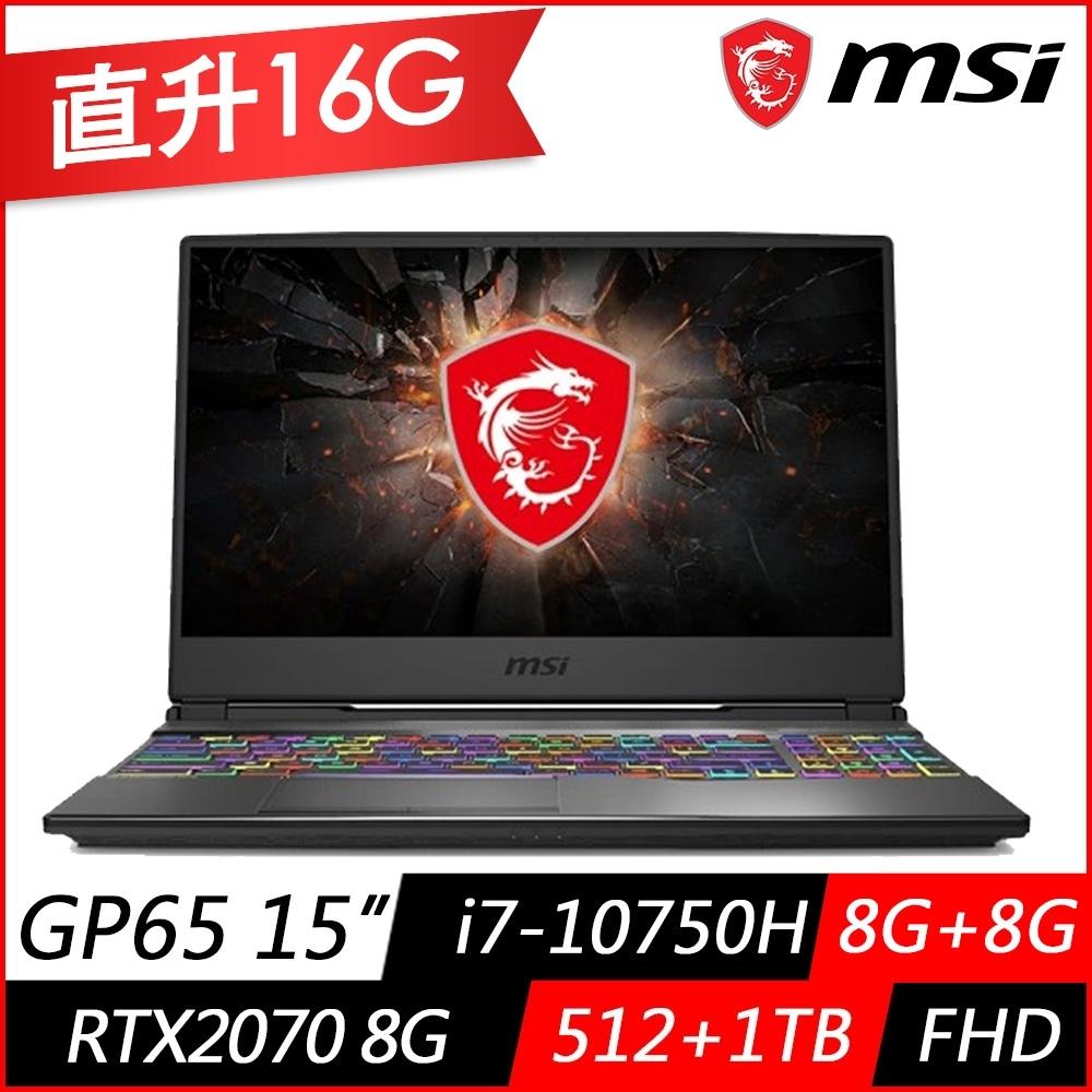 MSI微星 GP65 10SFK 15.6吋電競筆電(i7-10750H六核/RTX2070 8G/8G+8G/512G PCIe SSD+1TB/Win10/特仕版)