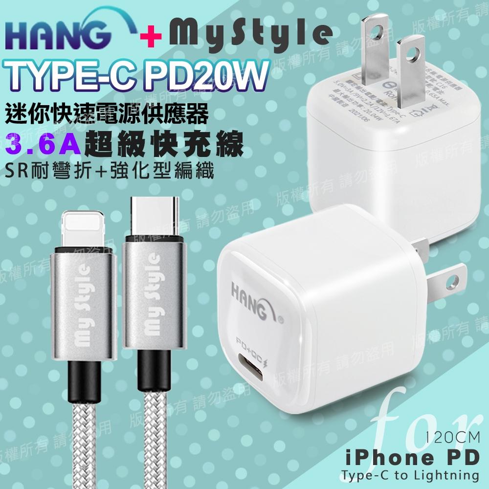 韓氏 20W PD+QC 超迷你豆腐頭(TypeC輸出)(白)+MyStyle Type-C to Lightning PD編織快充線-銀線
