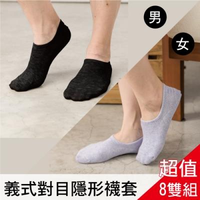 [時時樂限定]貝柔義式對目止滑隱形襪套(男/女)(8雙組)
