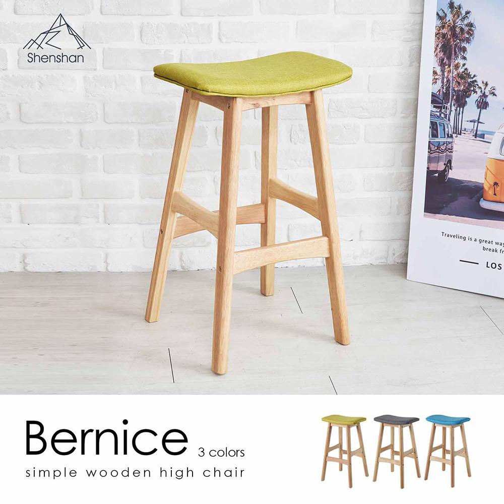 H&D 簡約質感高腳椅/吧台椅-3色