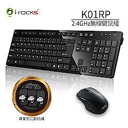 i-Rocks 2.4G無線鍵盤滑鼠組