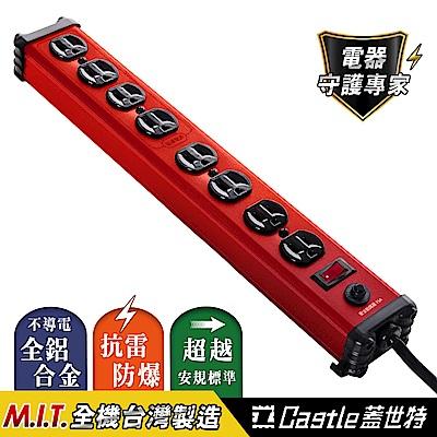 【Castle 蓋世特】鋁合金電源突波保護插座-3孔/8座(IA8閃耀紅)/延長線