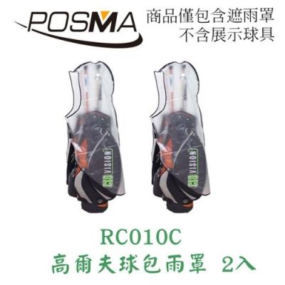 POSMA 高爾夫球包雨罩 2入 RC010C