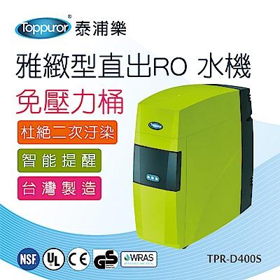 【Toppuror 泰浦樂】雅緻型直出RO 水機(含安裝TPR-D400S)