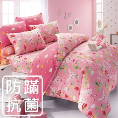鴻宇 美國棉100%精梳棉 防蟎抗菌-萌萌兔 粉 雙人四件式薄被套床包組