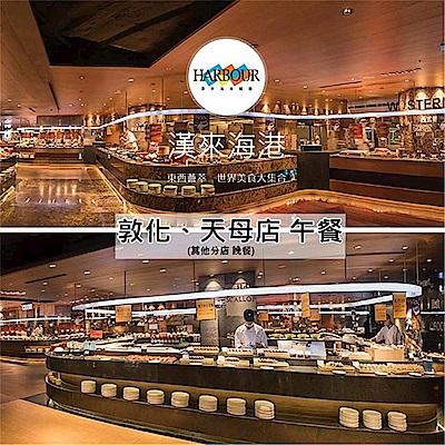 漢來海港餐廳敦化/天母店平日自助午餐餐券12張