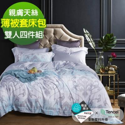 Ania Casa 碧輝璃 50%天絲 採3M吸溼排汗專利 雙人被套床包四件組