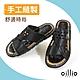 oillio歐洲貴族 男鞋 方格造型 精品真皮拖鞋 柔軟吸震 質感縫紉 黑色 (39~43碼)-4049-90 product thumbnail 1