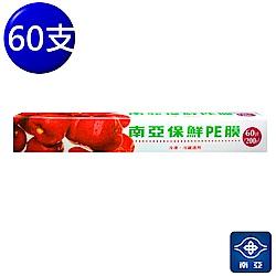 南亞 PE 保鮮膜 (30cm*200尺) (60支)
