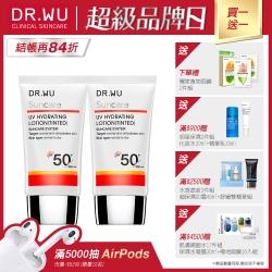 全日保濕防曬乳(潤色款)SPF50+ 30ML