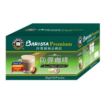 西雅圖咖啡 極品嚴焙防彈咖啡(30gx30入)