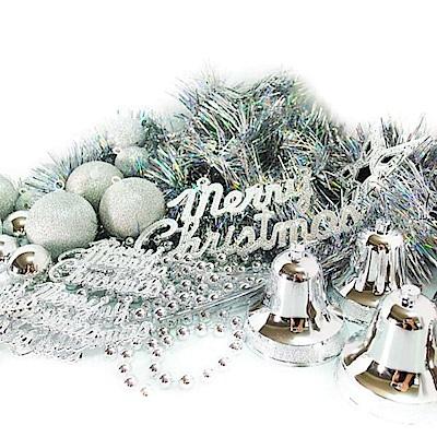 摩達客 聖誕裝飾配件包組合~純銀色系 (2尺(60cm)樹適用)(不含聖誕樹)(不含燈)
