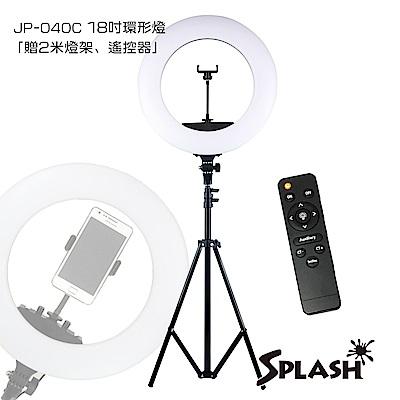 Splash 18吋遙控型環形補光燈組 JP-040C
